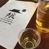 イベント用の秘蔵酒を試飲。
