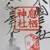 〈御朱印めぐり〉息栖神社(茨城県)~しんみり静かな関東のパワースポット~