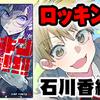 ルーキー出身作家のジャンプコミックス、6/4(月)発売!