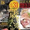 写真 活海鮮 撮影演出 歳末大売り出し コーヨー 2019年12月31日号