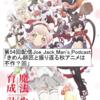 第54回配信Joe_Jack_Man's_Podcast「きめん師匠と振り返る秋アニメは不作?回」