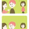 4コマ漫画「好きな人がいる」