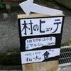 村のヒュッテ~千早赤阪村~
