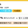 【ハピタス】ビックカメラ.comが2%ポイントバックにアップ!