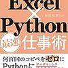 Excel×Python最速仕事術