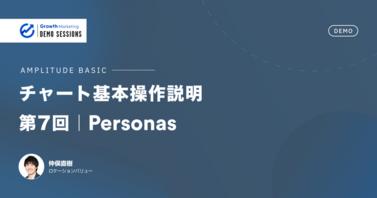 チャート基本操作説明 第7回 Personas