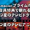 Amazonプライムビデオで無料視聴できる5つ星のテレビドラマ4選・テレビアニメ5選