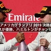 F1 アメリカグランプリ 2019 決勝結果 ボッタスが優勝、ハミルトンがチャンピオンに!