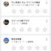 Googleのローカルガイド