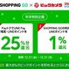 ビックカメラ、12月21日からLINE Payを全店舗で導入。最大26%還元も