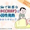 【HSC】心因性発熱とは?知恵熱とは違う!HSC/HSPは心因性発熱を出しやすい?