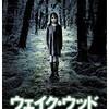 映画感想:「ウェイク・ウッド ~蘇りの森~」(55点/オカルト)