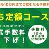 楽天証券も約定代金10万円までは無料に!