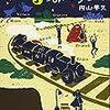 物語の構造を知りたい方へ 円山夢久『「物語」の組み立て方入門 5つのテンプレート』の感想(1000字)