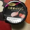 北海道乳業  美食家のプリン ストロベリー