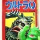 ぼくらコミックス『3大怪獣の大決闘まんが!ウルトラQ』井上英沖