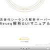 「Reseq解析GUIマニュアル」を公開しました