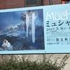ミュシャ展 - 国立新美術館