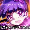 【ナナシス】10/12メンテナンスまとめ!ミミの新EPが追加されるぞ