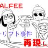 【THEALFEEエピソード】『アルフィー高見沢さんの証言を元にスキー場のリフトで起こった桜井賢大回転事件を再現してみたよ』漫画マンガイラスト