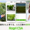 【終了&キャンセル措置】ポイントインカムでRagri(ラグリ)が最大214%還元で21,000pt(2,100円分)!農家と契約して新鮮な野菜を食べよう