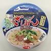 【今週のカップ麺57】 ざぼんラーメン(サンヨー食品)