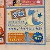 宮城県「ラプラス」夏企画も「夏休みは!東北へ遊びに行こうキャンペーン」第3弾