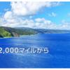 JAL国内線 特典航空券の発行テクニック(裏技)!限りなく100%に近い取得率を誇る必勝法とは!