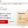 楽天カードが「nanaco」と「モバイルSuica」へのクレジットチャージをポイント対象外に変更。。