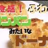 【新食感】外はサクサク、中はふわふわのドーナツレシピ