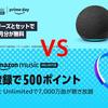 【amazon プライムデー】超絶お得な「amazon Echo」&「Amazon Music Unlimited」キャンペーン実施中!