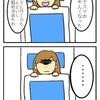 夜更かしを防ぐ方法②