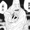 【呪術廻戦145話・参】羂索と獄門彊の鬼師匠「元三大師」