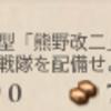 艦これ 任務「新編「第七戦隊」を編成せよ!」及び「新編「第七戦隊」、出撃せよ!」