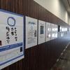 11月7日より『一宮西病院・糖尿病週間』各種イベントを開催します