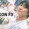 NIKON F3で撮る、ある夏の記録