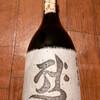 釈云麦(西吉田酒造)