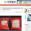 【韓国産食品】 トッポッキ(トッポギ)とアズキ粥(がゆ)から細菌が検出、回収措置