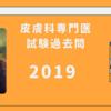 2019-79 皮膚科専門医試験対策