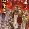 アルスラーン戦記、最終16巻脱稿!発売は2018年初頭か!?【ネタバレ注意】