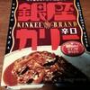 【明治】銀座カリー辛口をリピート!