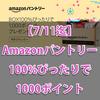 【7/11迄】AmazonにてBOX100%ぴったりで1,000ポイントプレゼントキャンペーン実施中!