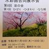 ひろしさんの水彩画展