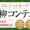 日本クレジットカード協会主催の「クレジットカード川柳コンテスト」に応募しよう!最優秀賞は旅行券10万円分