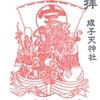 成子天神社の七福神の御朱印(正月限定)