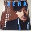 AERA今週号に掲載されました