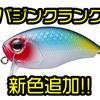 【O.S.P】新たなジャンルのトップウォータークランクベイト「バジンクランク」に新色追加!