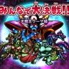 【星ドラ】レイドイベントが変わった!?みんなで大決戦-大魔王ゾーマ編-開催! 【星のドラゴンクエスト】