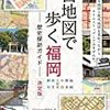 月刊はかた編集室『古地図で歩く福岡:歴史探訪ガイド:決定版』
