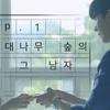 "[WebDrama][우만나]私たち, 初めて会った時覚えてる? - ""SNSのあの男""[日本語字幕]"